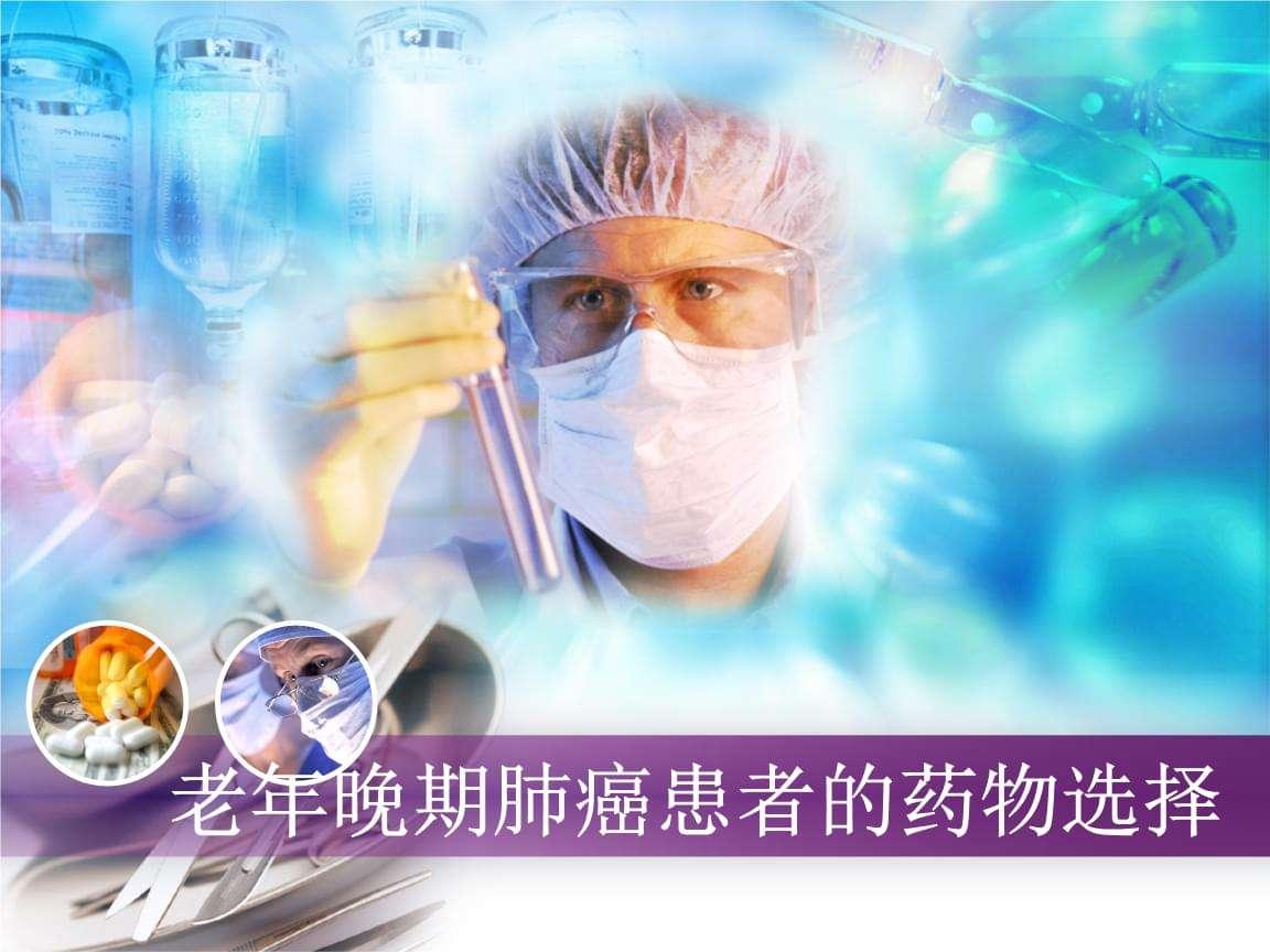 O药条件随机场厄洛替尼 贝伐单抗取得成功反转肺癌肺癌脑转移